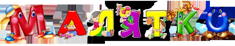 Приватний дитячий садок — школа Малятко